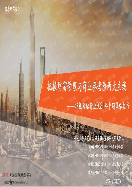 20210617-平安证券-非银金融行业2021年中期策略报告:把握财富管理与商业养老险两大主线.pdf