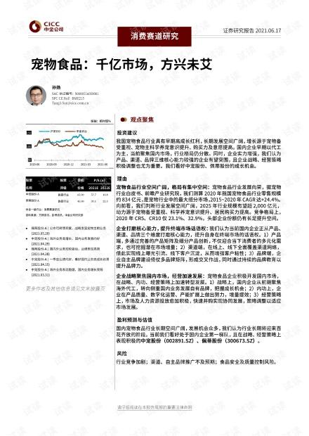 20210617-中金公司-农业:宠物食品,千亿市场,方兴未艾.pdf