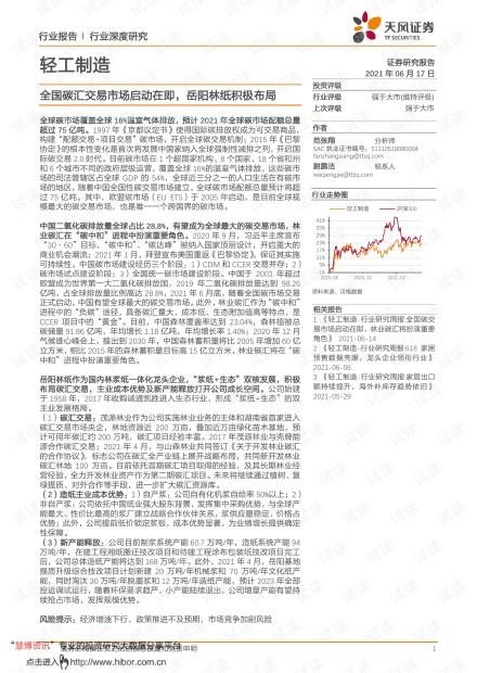 20210617-天风证券-轻工制造行业:全国碳汇交易市场启动在即,岳阳林纸积极布局.pdf