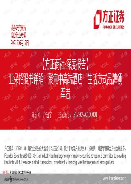 20210617-方正证券-酒店行业:亚朵招股书详解,聚焦中高端酒店,生活方式品牌领军者.pdf