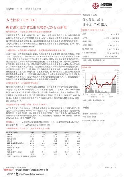 20210617-中泰国际-方达控股-1521.HK-拥有强大股东背景的生物药CXO行业新贵.pdf