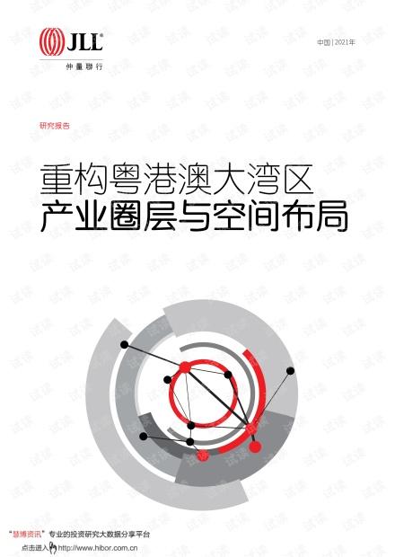 20210617-仲量联行-研究报告:重构粤港澳大湾区,产业圈层与空间布局.pdf