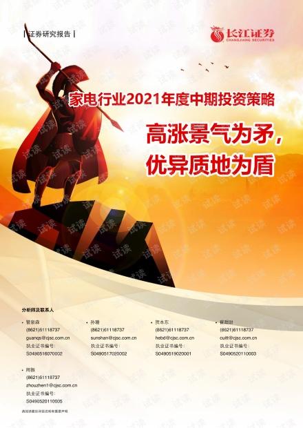 20210617-长江证券-家电行业2021年度中期投资策略:高涨景气为矛,优异质地为盾.pdf