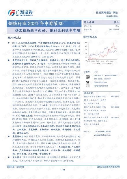 20210617-广发证券-钢铁行业2021年中期策略:供需格局稳中向好,钢材盈利稳中有增.pdf