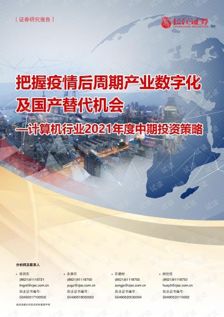 20210616-长江证券-计算机行业2021年度中期投资策略:把握疫情后周期产业数字化及国产替代机会.pdf