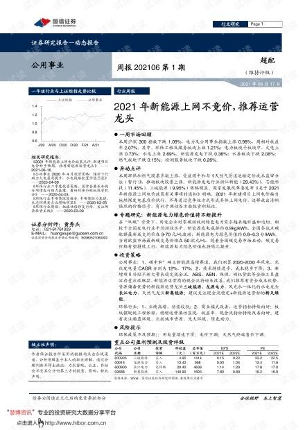 20210617-国信证券-公用事业行业周报202106第1期:2021年新能源上网不竞价,推荐运营龙头.pdf