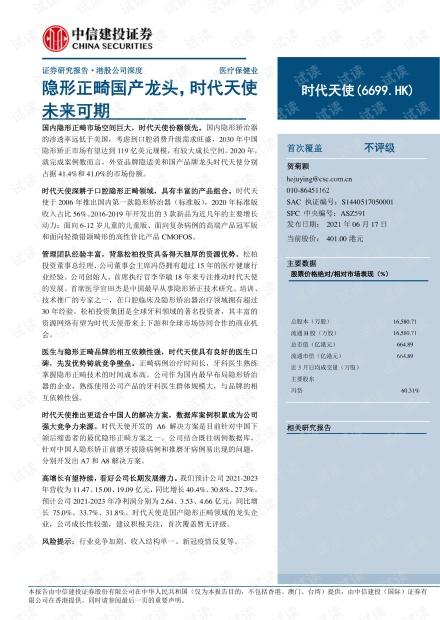 20210617-中信建投-时代天使-6699.HK-隐形正畸国产龙头,时代天使未来可期.pdf