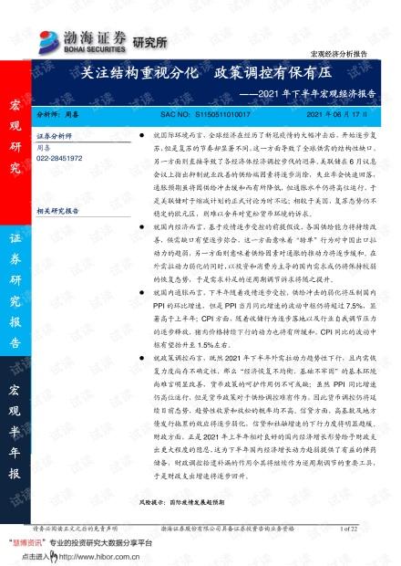 20210617-渤海证券-2021年下半年宏观经济报告:关注结构重视分化,政策调控有保有压.pdf