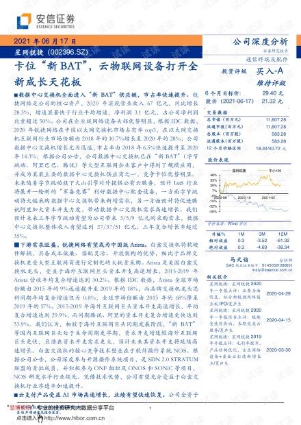 """20210617-安信证券-星网锐捷-002396-卡位""""新BAT"""",云物联网设备打开全新成长天花板.pdf"""