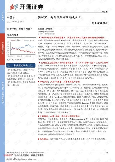 20210617-开源证券-计算机行业深度报告:实耐宝,美国汽车诊断领先企业.pdf