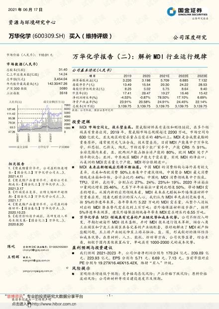20210617-国金证券-万华化学-600309-万华化学报告(二):解析MDI行业运行规律.pdf