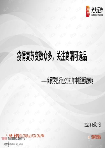 20210617-光大证券-商贸零售行业2021年中期投资策略:疫情复苏变数众多,关注高端可选品.pdf