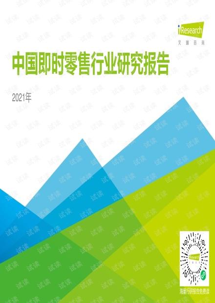 2021年中国即时零售行业研究报告.pdf