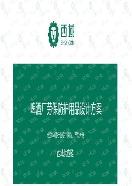 啤酒厂劳保防护用品设计方案.pdf