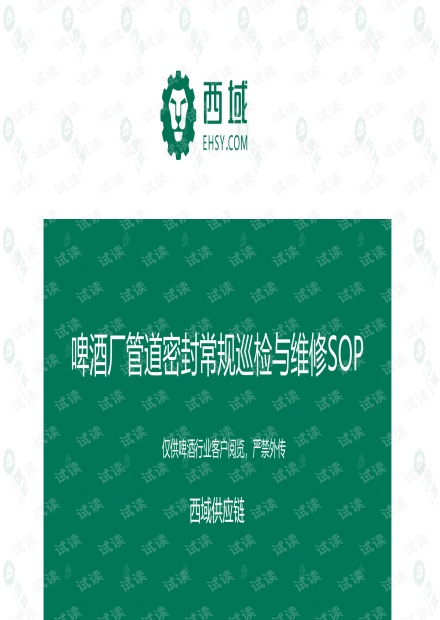 啤酒厂管道密封常规巡检与维修SOP.pdf