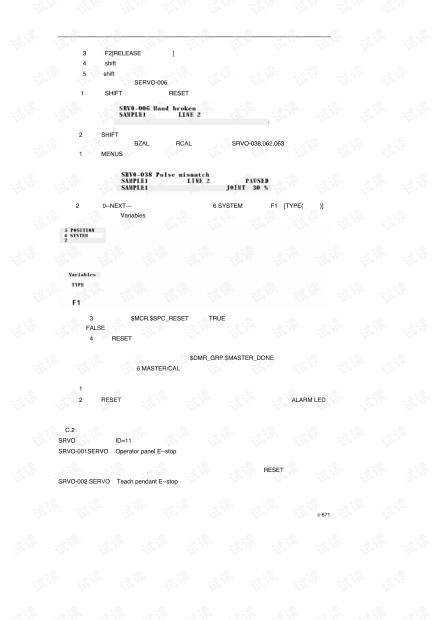 发那科机器人报警处理(中文).pdf