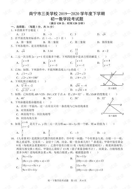 广西南宁市三美学校2019-2020年初一下学期数学段考试题(PDF版-无答案).pdf