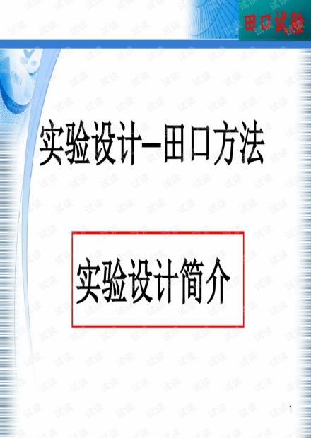 2021实验设计─田口方法..pdf