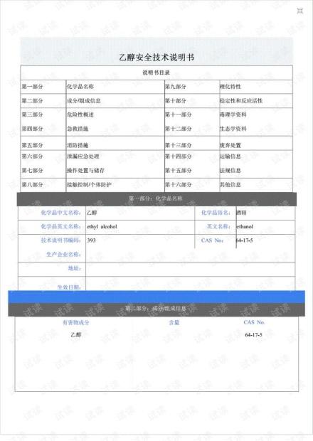 2021化学品乙醇安全技术说明书.pdf