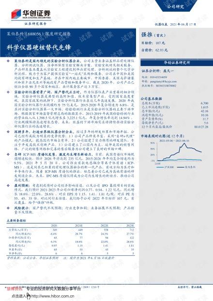 20210617-华创证券-莱伯泰科-688056-深度研究报告:科学仪器硬核替代先锋.pdf