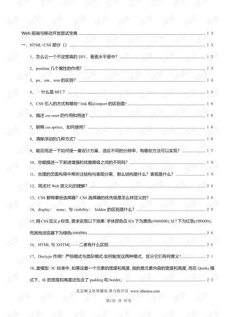 最新版面试宝典(1).pdf