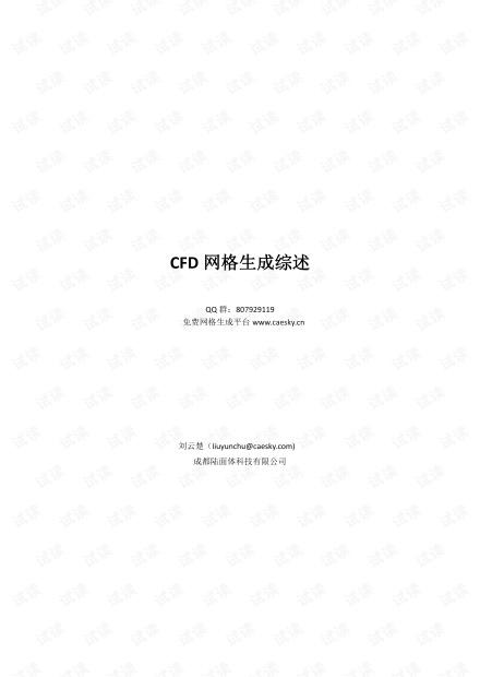 CFD网格生成综述.pdf