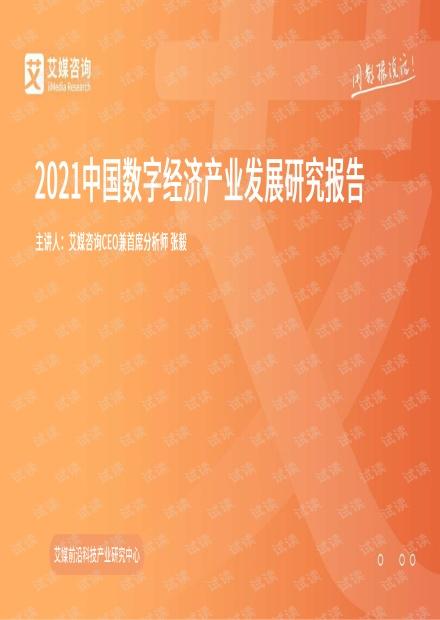 2021中国数字经济产业发展研究报告.pdf
