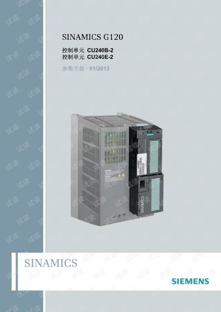 西门子G120说明书.pdf