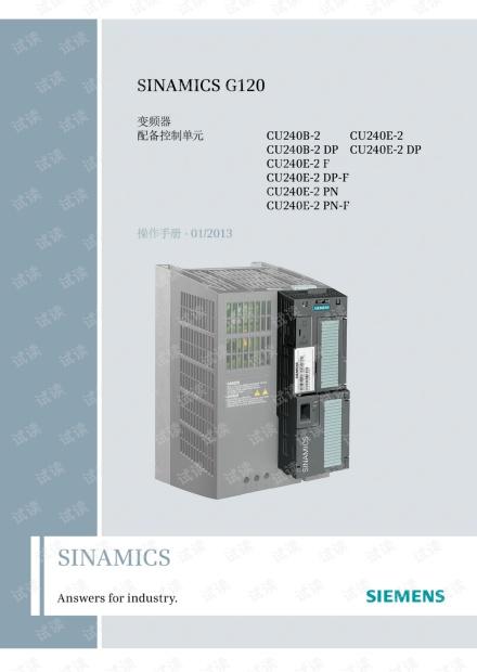 Control_Units_CU240B-2_and_CU240E-2_zh-CHS.pdf