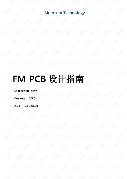 FM PCB设计及软件调试指南.pdf