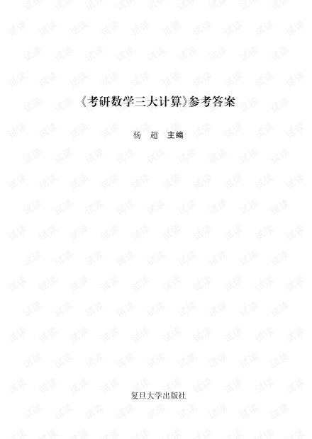 2021考研《考研数学三大计算》参考答案.pdf