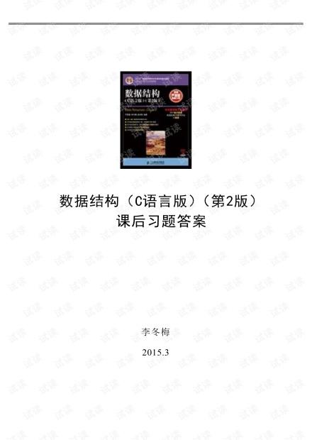 数据结构(C语言版)(第2版)课后习题答案.pdf