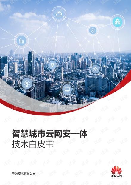 华为智慧城市云网安一体技术白皮书 V1.0 20210617.pdf