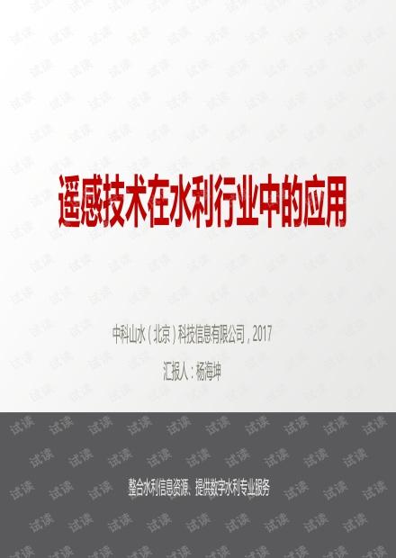 遥感技术在水利行业中的应用.pdf