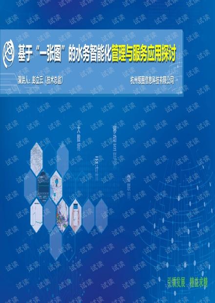 """基于""""一张图""""的水务智能化管理与服务应用探讨.pdf"""