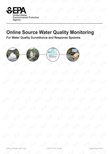 美国环保局水源在线监测指南.pdf