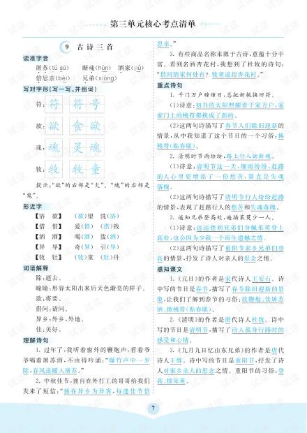 小学语文部编版3年级(下册)第3单元核心考点清单.pdf