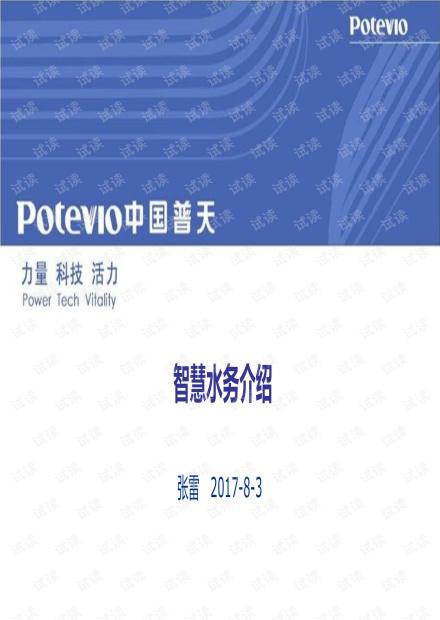 智慧水务介绍-解决方案张雷.pdf