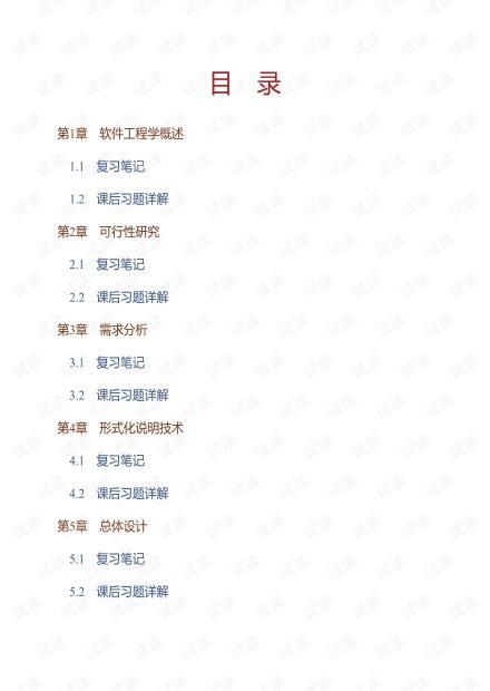 (NEW)张海藩《软件工程导论》(第6版)笔记和课后习题详解.pdf