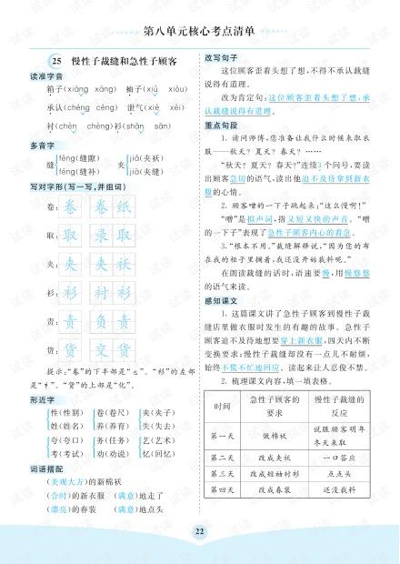 小学语文部编版3年级(下册)第8单元核心考点清单.pdf