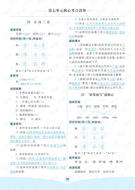 小学语文部编版4年级(下册)第7单元核心考点清单.pdf