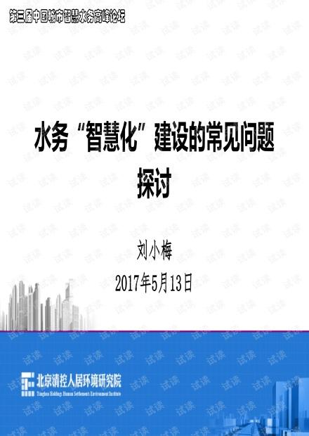 """水务""""智慧化""""建设的常见问题探讨.pdf"""