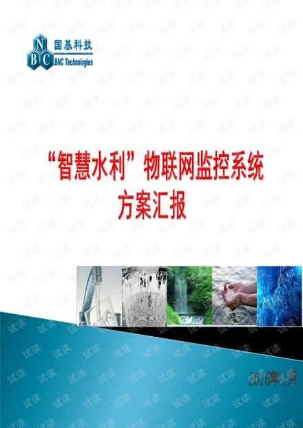 智慧水利物联网监控系统方案汇报.pdf