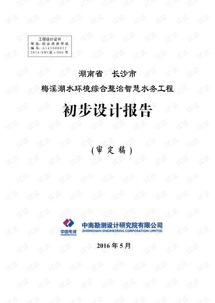 梅溪湖水环境综合整治智慧水务初步设计报告(197页).pdf