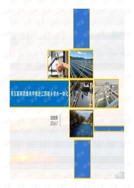 用互联网思维有序推进江西城乡供水一体化.pdf