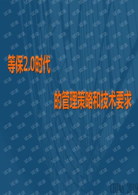 等保2.0时代的管理策略和技术要求.pdf