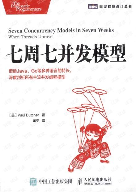 七周七并发模型高清完整版.pdf