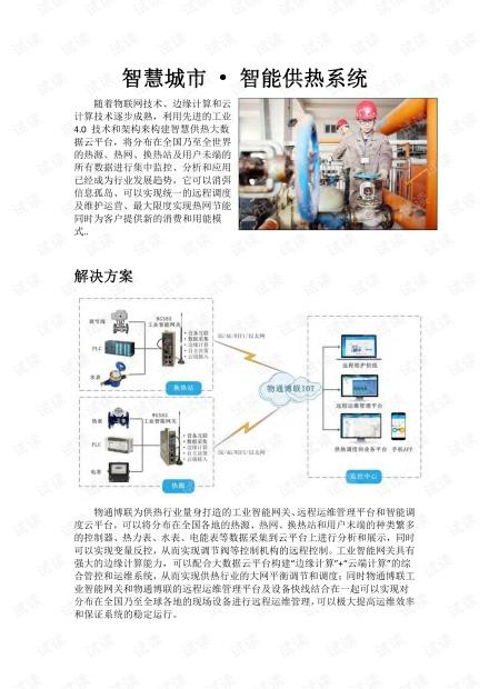 智慧城市 • 智能供热系统_20210619101659.pdf