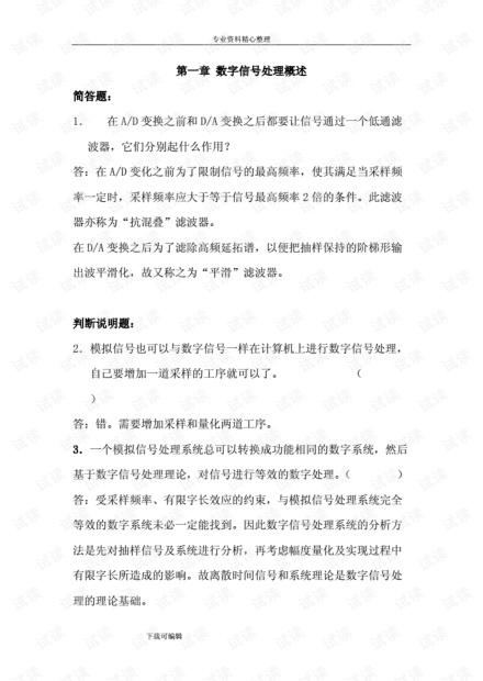 数字信号处理习题集(附答案解析).pdf