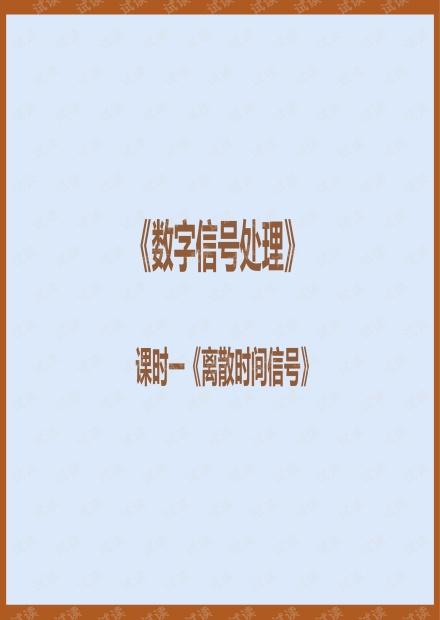 数字信号处理学习ppt.pdf